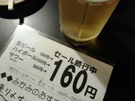 150930みかみ③