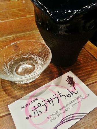 151015渋谷四十八漁場④