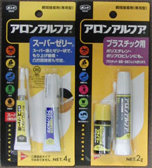 アロンアルファ quick-drying glues from Toagosei