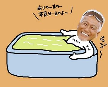 父入浴02