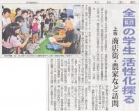 北日本新聞2015年8月25日