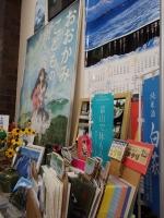上市町観光案内所