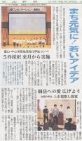 北日本新聞2015年8月30日