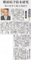 富山新聞2015年9月5日