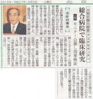 北日本新聞2015年9月5日