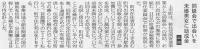 北日本新聞2015年9月12日