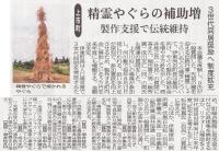 富山新聞2015年9月11日