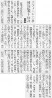 北日本新聞2015年9月11日