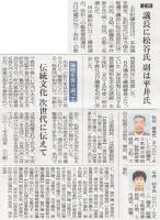 北日本新聞2015年9月19日