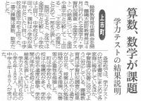 富山新聞2015年9月12日