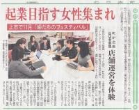 北日本新聞2015年9月30日