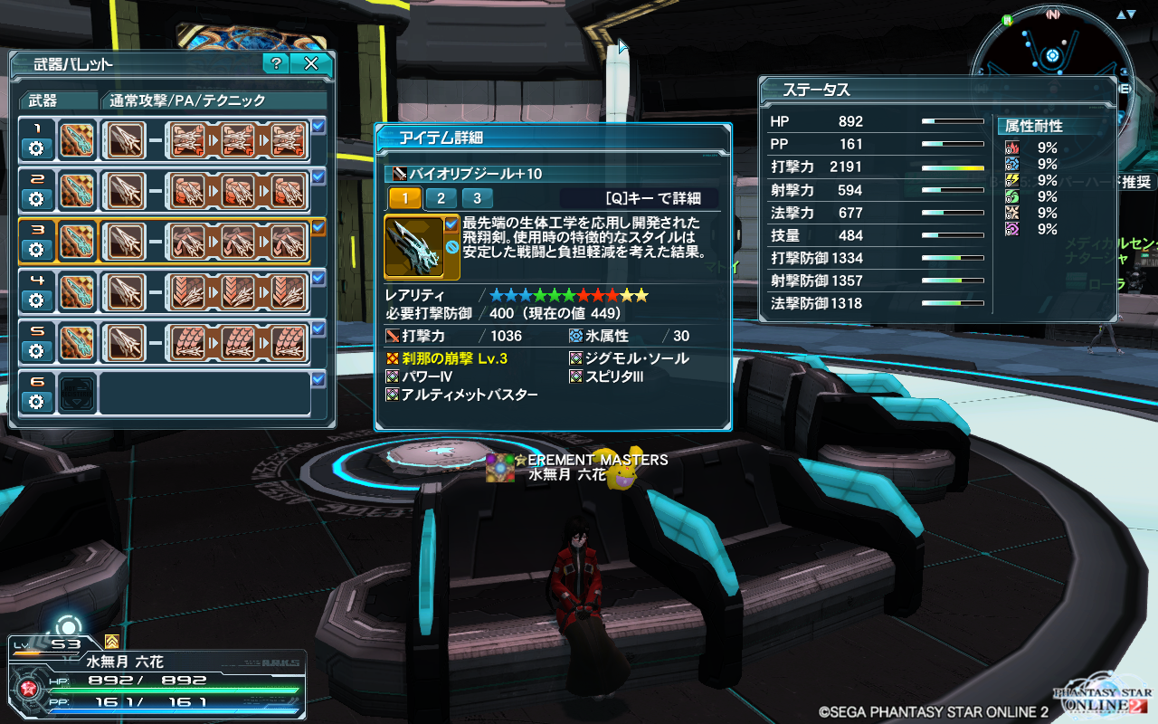 pso20150823_025431_000.png