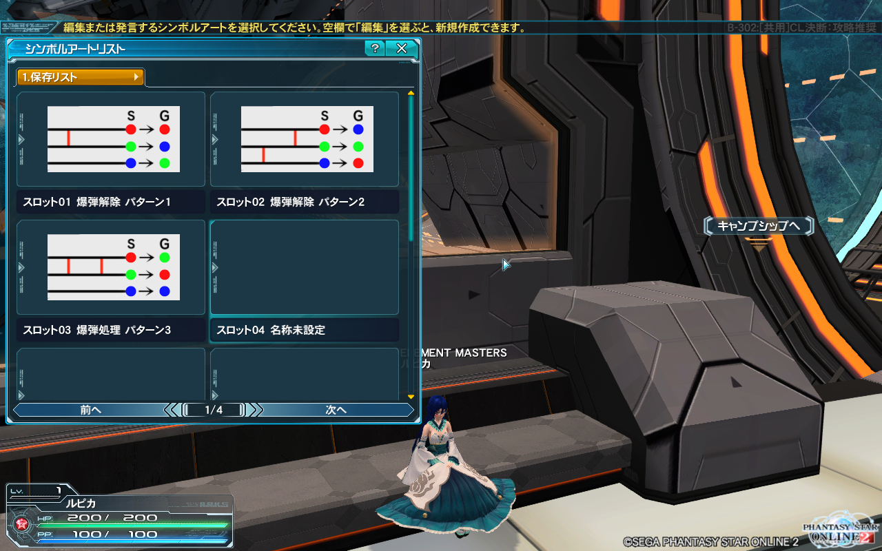 pso20150831_213557_000.png