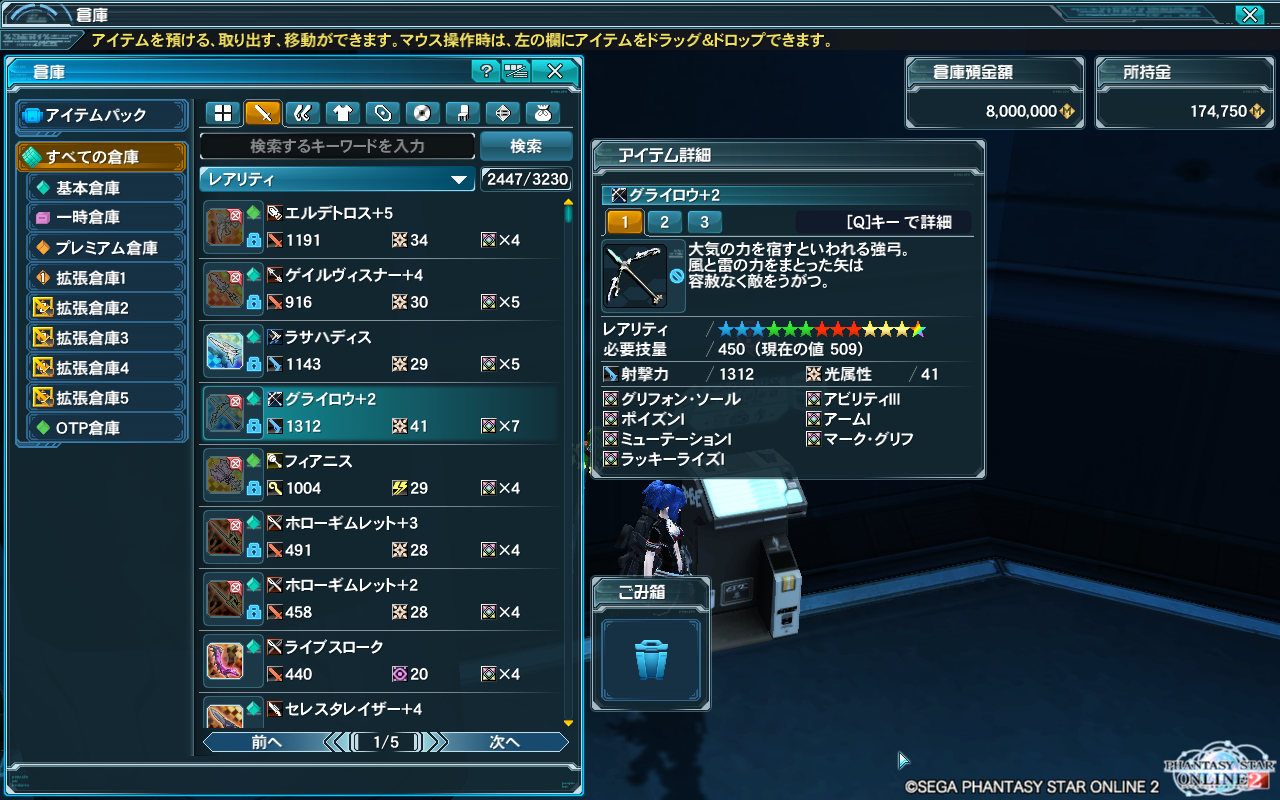 pso20150921_220653_000.png