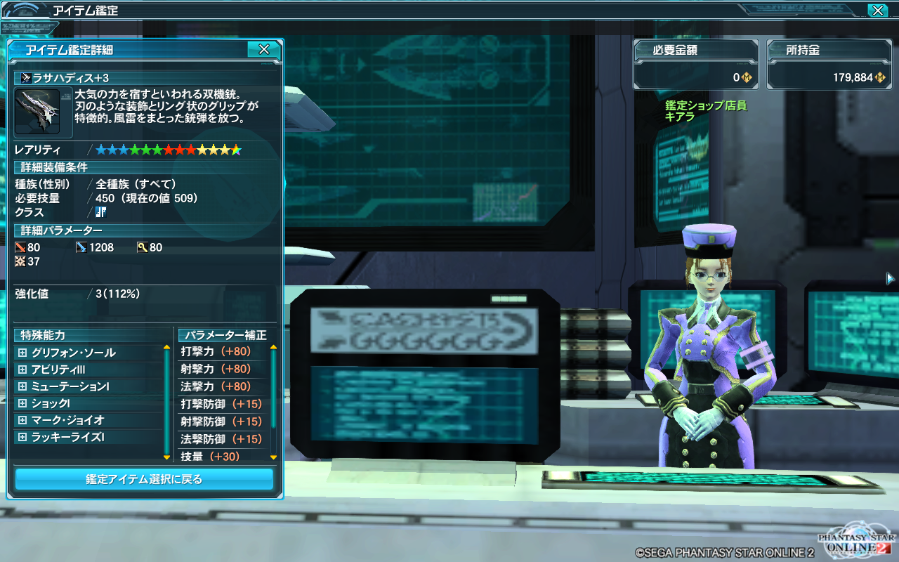 pso20150926_023256_000.png