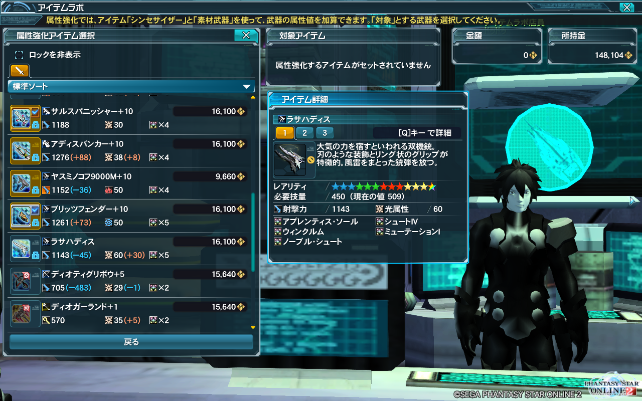 pso20150926_023459_001.png