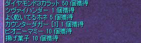 ダイヤ3回目