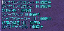ダイヤ4回目