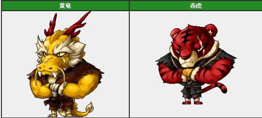赤虎 黄竜