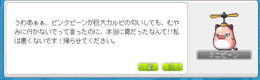 ピンクビーンクエ3 みんち