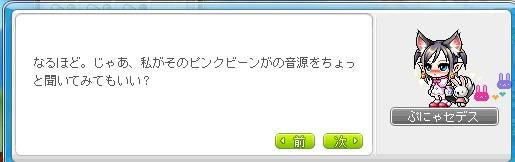ピンクビーンクエ4みんち