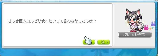 ピンクビーンクエ6みんち