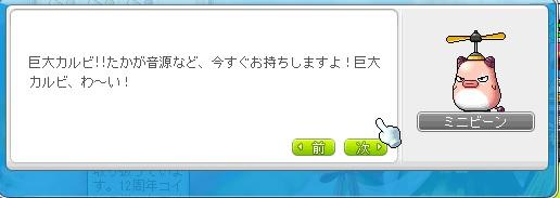 ピンクビーンクエ7みんち