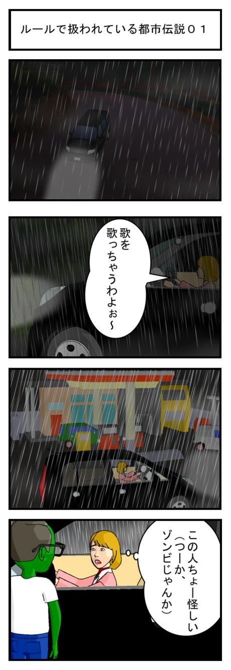 ルールの都市伝説01