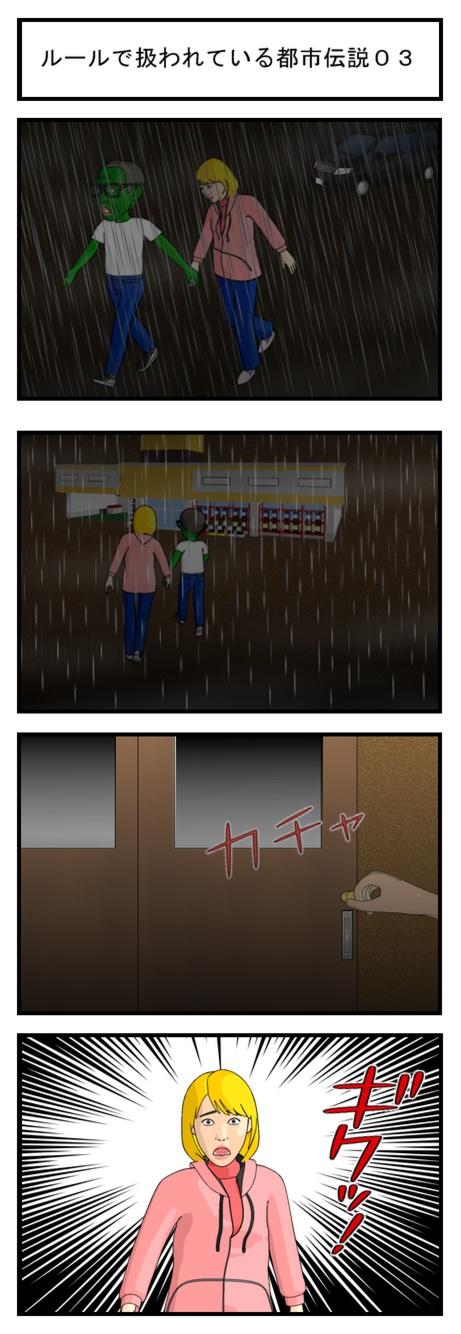 ルールの都市伝説03