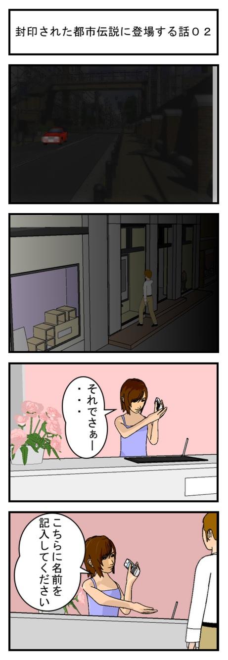 封印された都市伝説02
