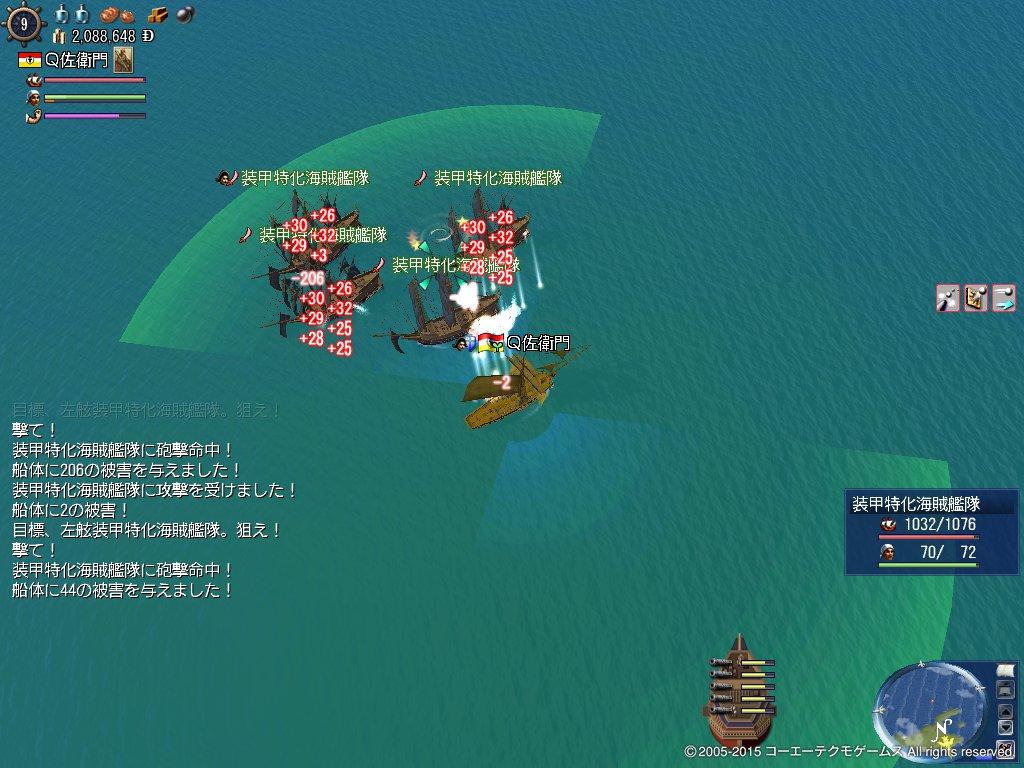 砲術系スキル上げ・装甲
