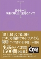 shikou02.jpg