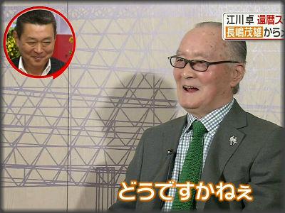 【巨人】原監督が辞意表明 公認候補に松井・江川ら