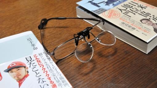 4070手元用老眼鏡158251