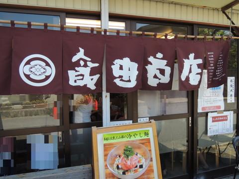 らぁ麺屋 飯田商店(暖簾)