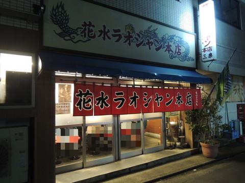 花水ラオシャン本店
