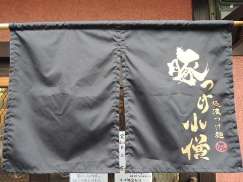極濃つけ麺 豚つけ小僧(暖簾)