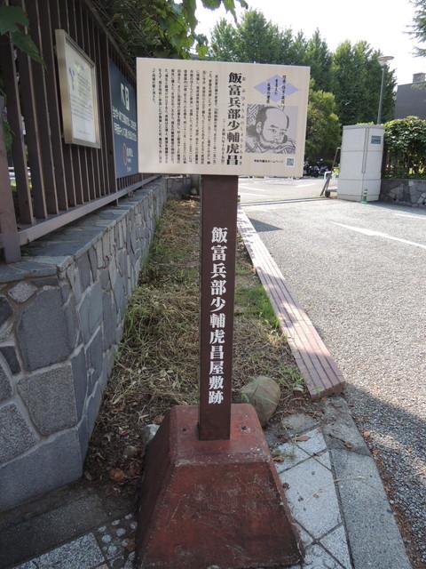 武田通り(戦国時代の屋敷跡の案内板)