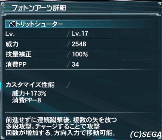 H27 10-21 トリットシューター零式