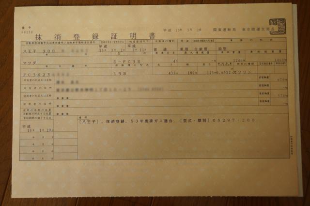 マツダ FC3S サバンナRX-7 抹消登録書類