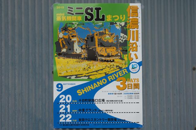信濃川沿いミニSLまつり ポスター