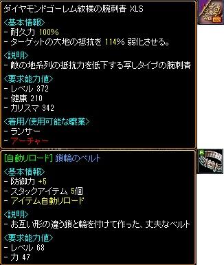 RedStone1124.jpg
