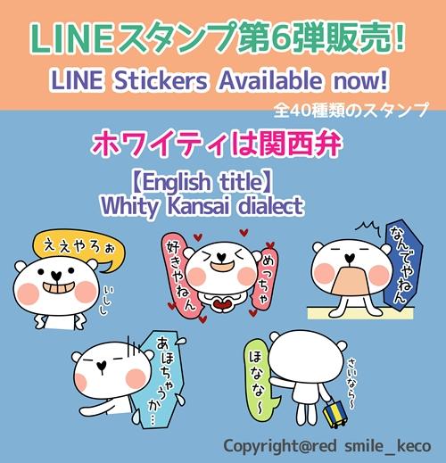 LINE6販売用