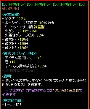 rs 紅い筋