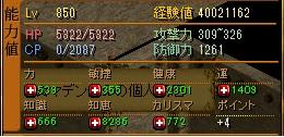 Lv850姫