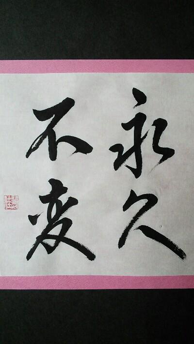 麗佳先生の彩り文字 「ジブリの...