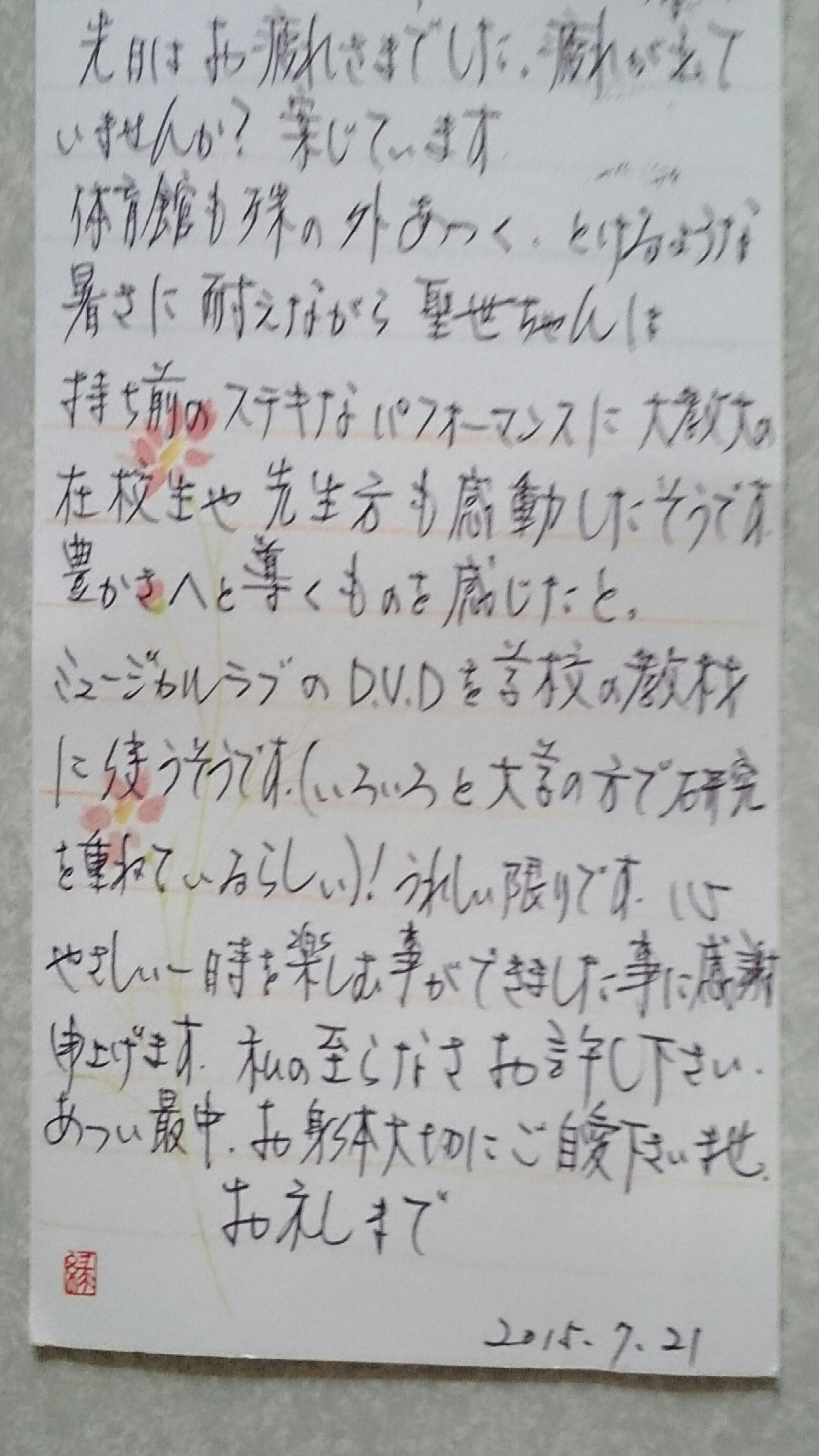 お礼状・太田ママ