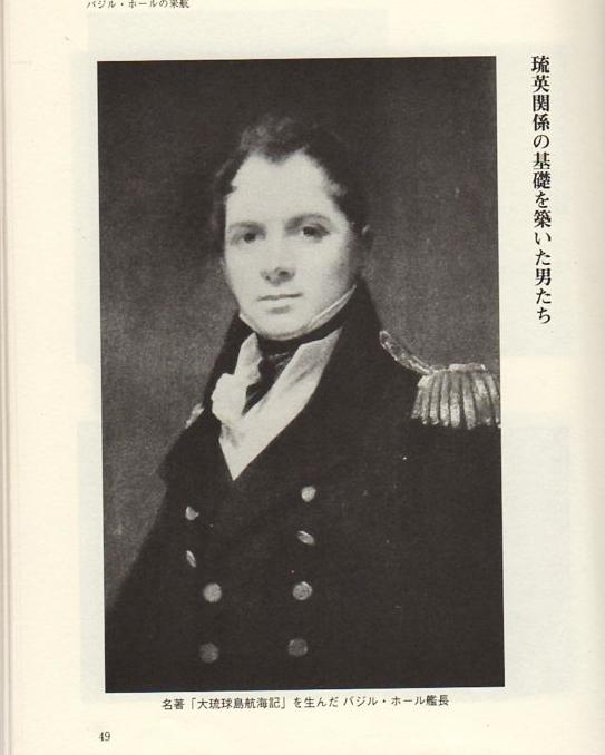 バジルホール艦長(外国人来琉記)