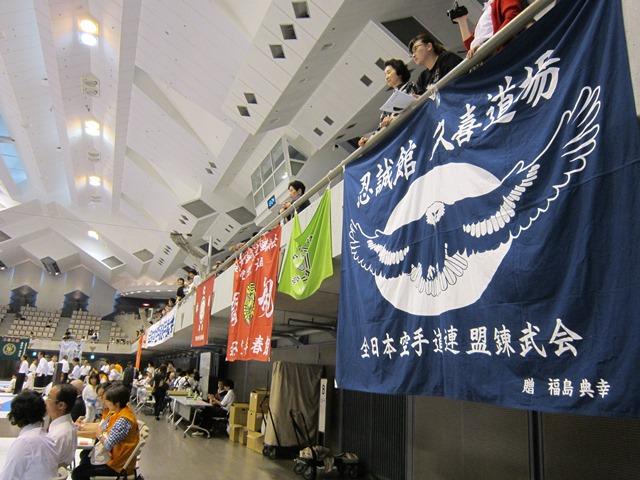 第53回全国防具付空手道選手権大会横断幕2