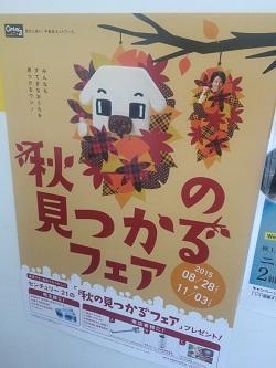 秋のフェア20153